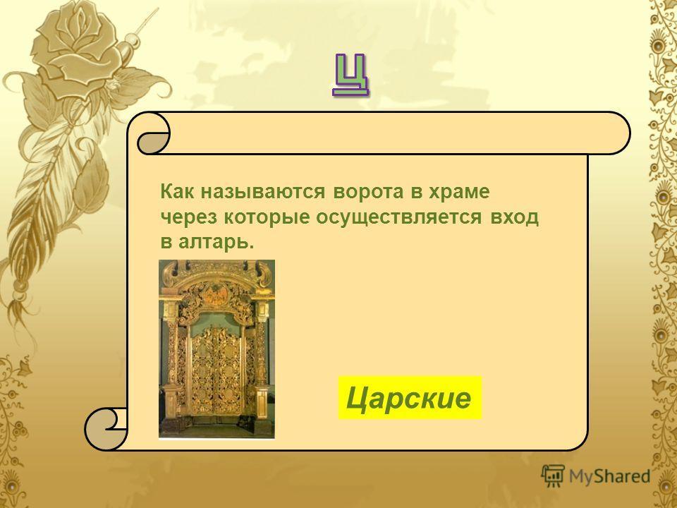Как называются ворота в храме через которые осуществляется вход в алтарь. Царские