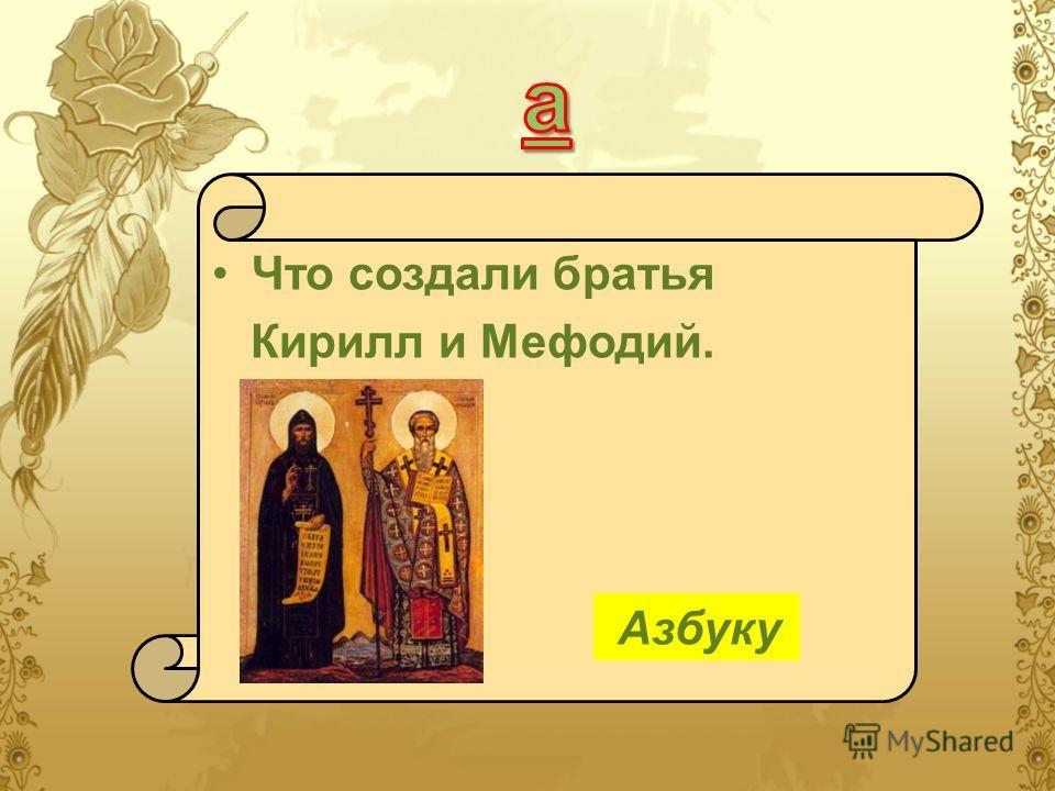 Что создали братья Кирилл и Мефодий. Азбуку