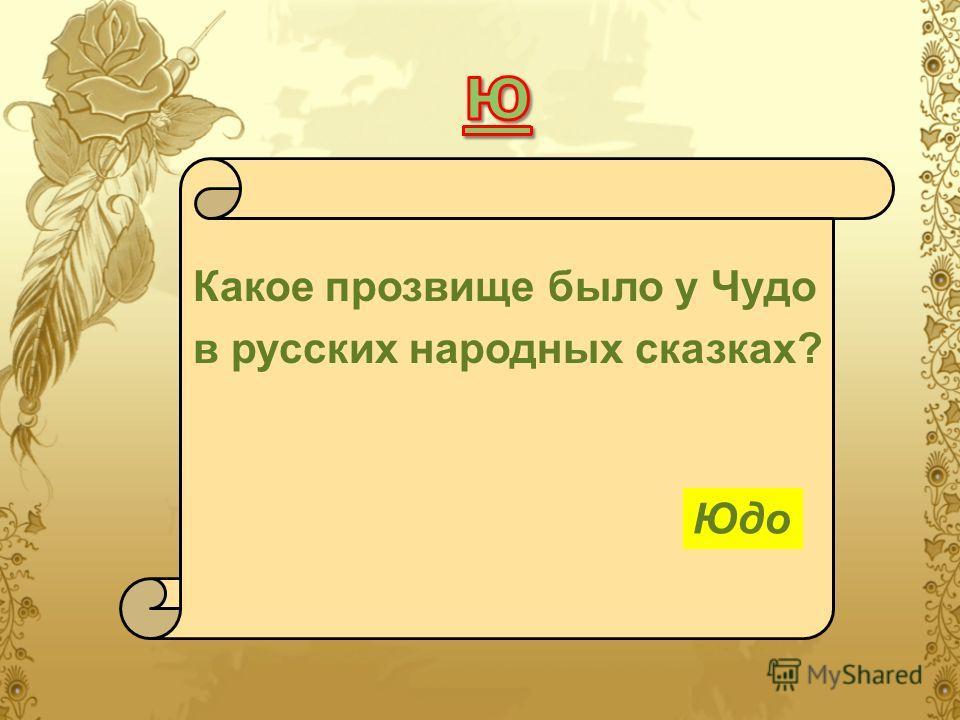 Какое прозвище было у Чудо в русских народных сказках? Юдо