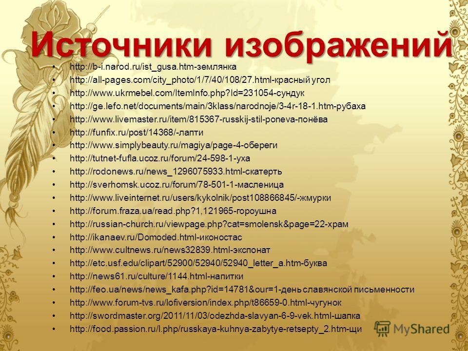 Источники изображений http://b-i.narod.ru/ist_gusa.htm-землянка http://all-pages.com/city_photo/1/7/40/108/27.html-красный угол http://www.ukrmebel.com/ItemInfo.php?Id=231054-сундук http://ge.lefo.net/documents/main/3klass/narodnoje/3-4r-18-1.htm-руб