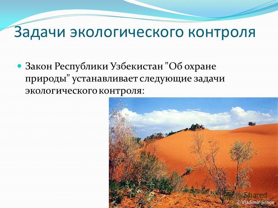 Задачи экологического контроля Закон Республики Узбекистан Об охране природы устанавливает следующие задачи экологического контроля:
