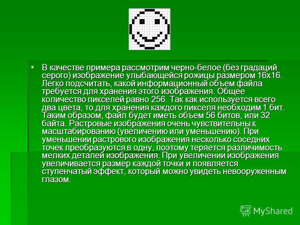 В качестве примера рассмотрим черно-белое (без градаций серого) изображение улыбающейся рожицы размером 16x16. Легко подсчитать, какой информационный объем файла требуется для хранения этого изображения. Общее количество пикселей равно 256. Так как и