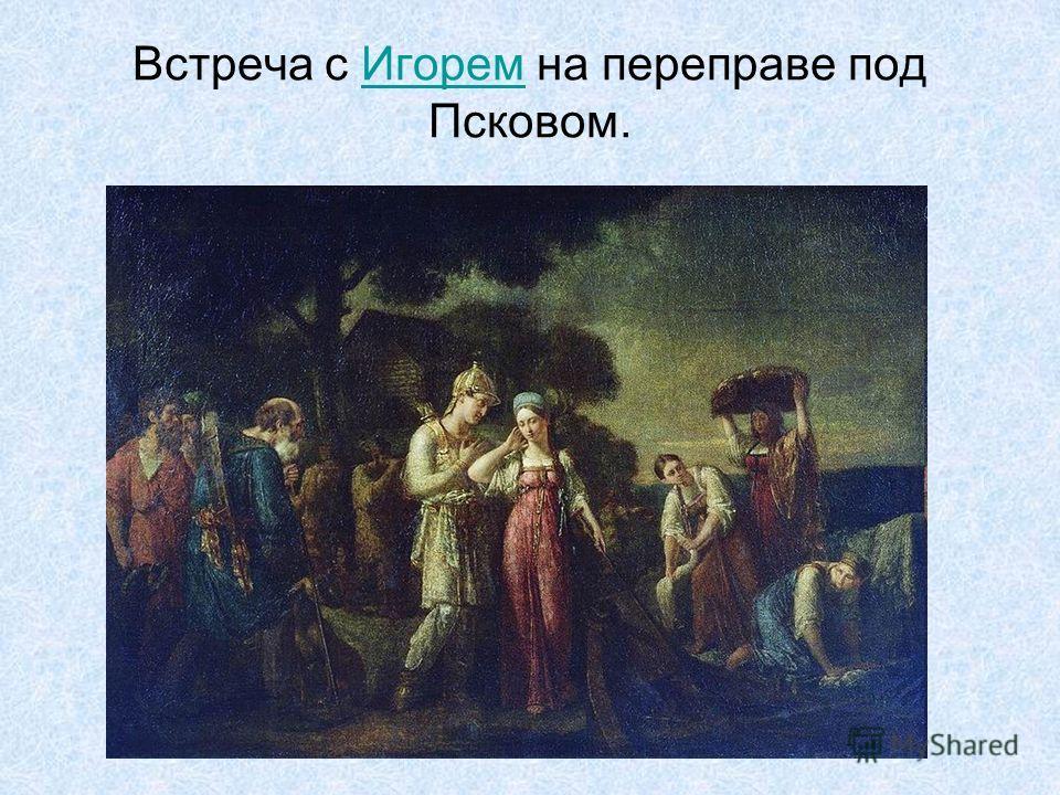 Встреча с Игорем на переправе под Псковом.Игорем