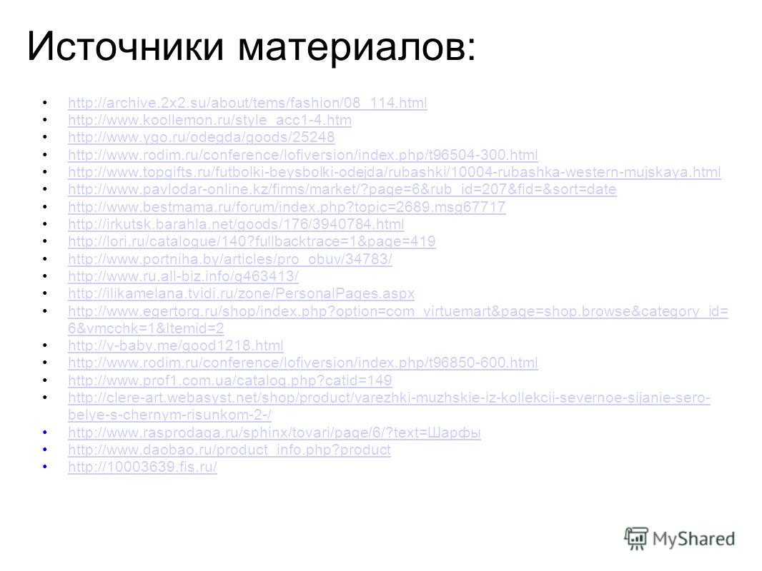 Источники материалов: http://archive.2x2.su/about/tems/fashion/08_114.html http://www.koollemon.ru/style_acc1-4.htm http://www.ygo.ru/odegda/goods/25248 http://www.rodim.ru/conference/lofiversion/index.php/t96504-300.html http://www.topgifts.ru/futbo