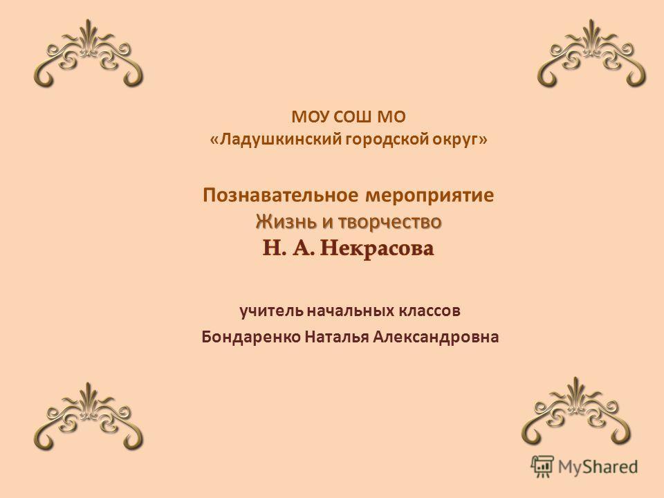 учитель начальных классов Бондаренко Наталья Александровна