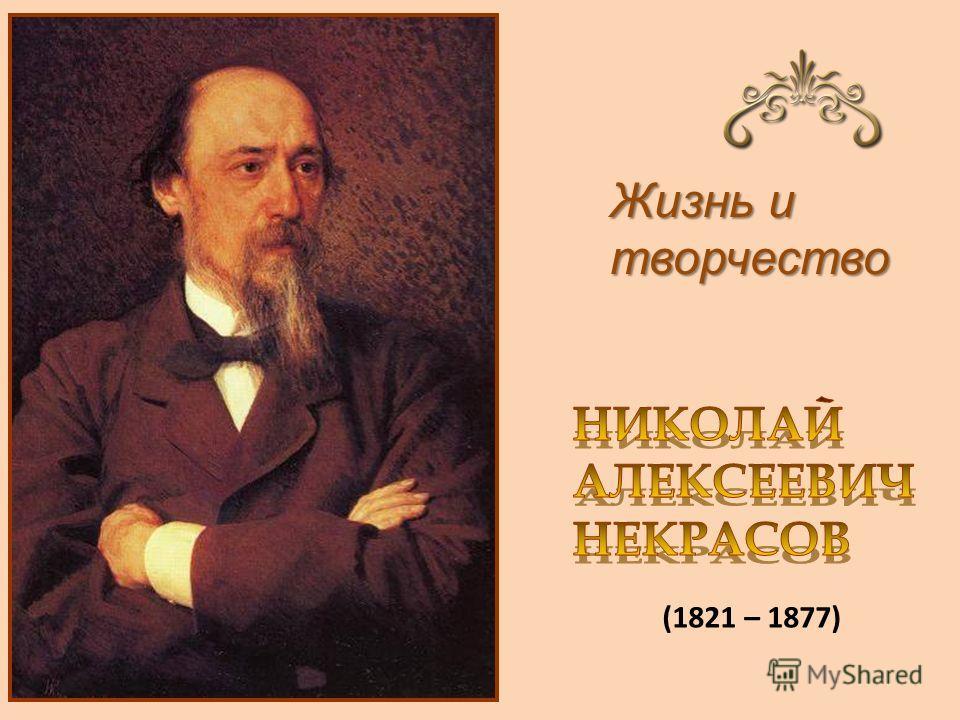 Жизнь и творчество (1821 – 1877)