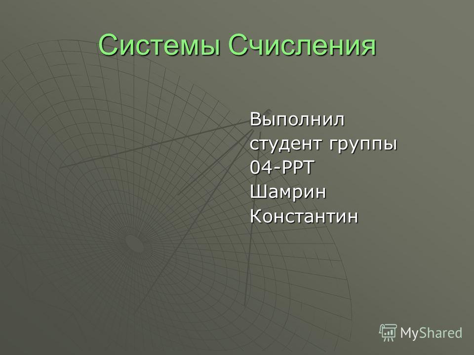 Системы Счисления Выполнил студент группы 04-РРТШамринКонстантин