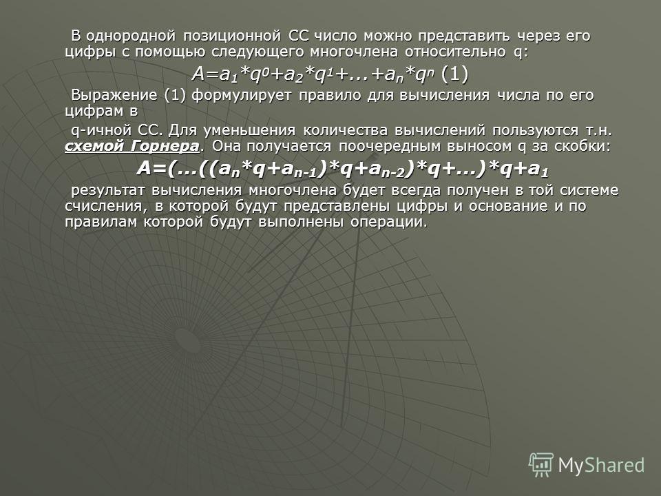 В однородной позиционной СС число можно представить через его цифры с помощью следующего многочлена относительно q: В однородной позиционной СС число можно представить через его цифры с помощью следующего многочлена относительно q: A=a 1 *q 0 +a 2 *q