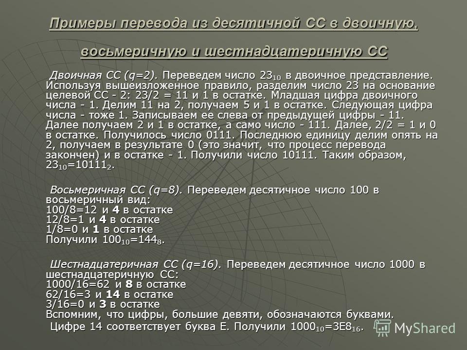 Примеры перевода из десятичной СС в двоичную, восьмеричную и шестнадцатеричную СС Двоичная СС (q=2). Переведем число 23 10 в двоичное представление. Используя вышеизложенное правило, разделим число 23 на основание целевой СС - 2: 23/2 = 11 и 1 в оста