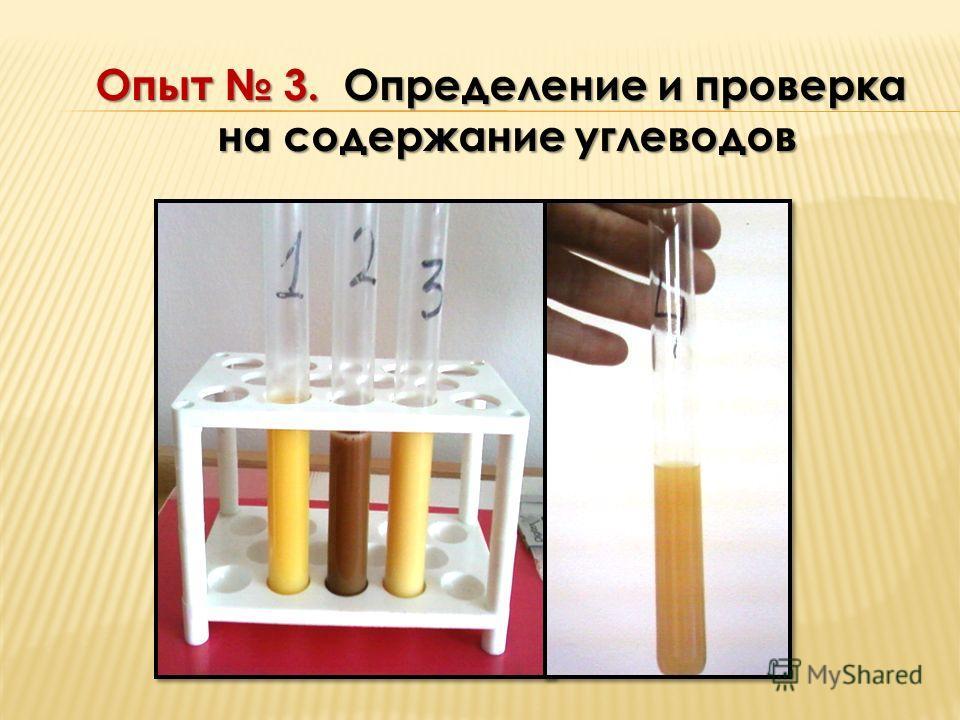 Опыт 3. Определение и проверка на содержание углеводов на содержание углеводов