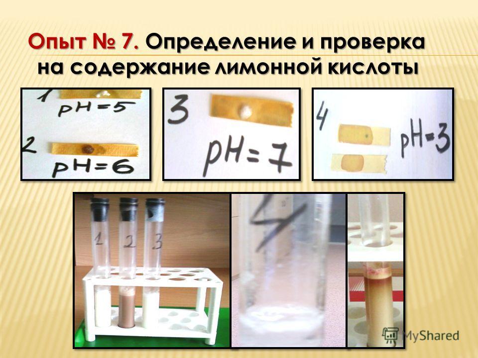 Опыт 7. Определение и проверка на содержание лимонной кислоты