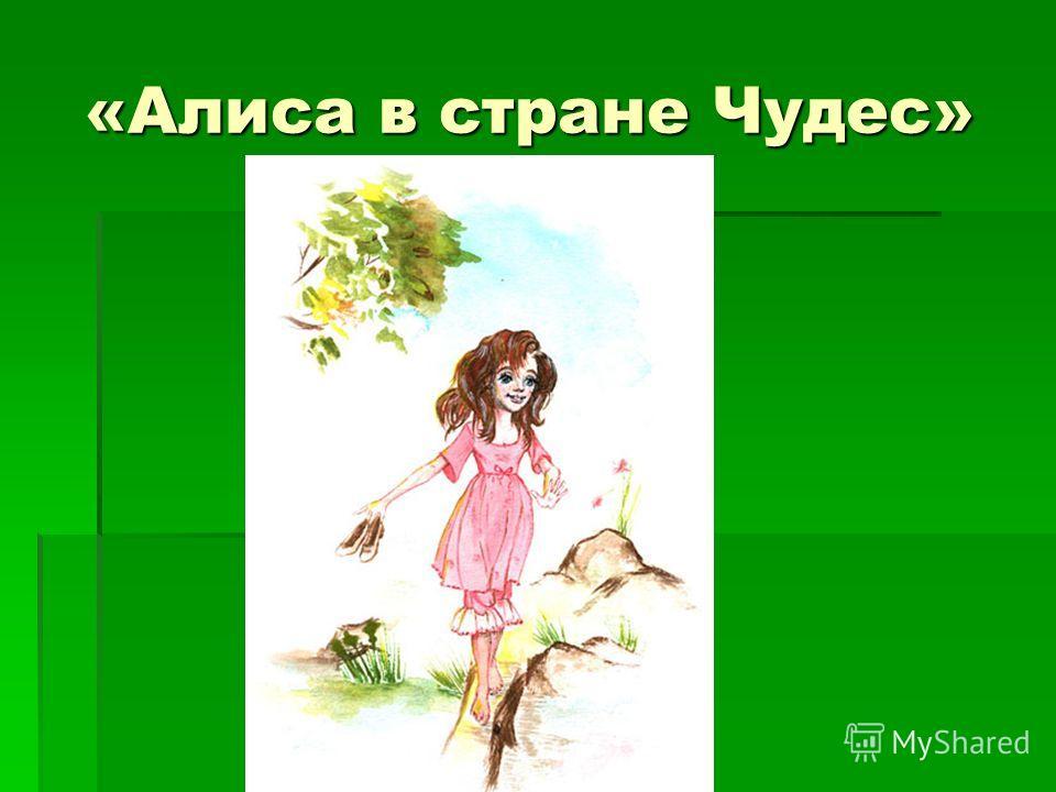«Алиса в стране Чудес» «Алиса в стране Чудес»