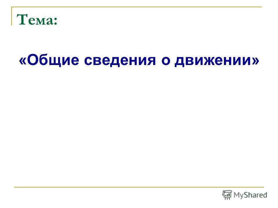 Тема: «Общие сведения о движении»
