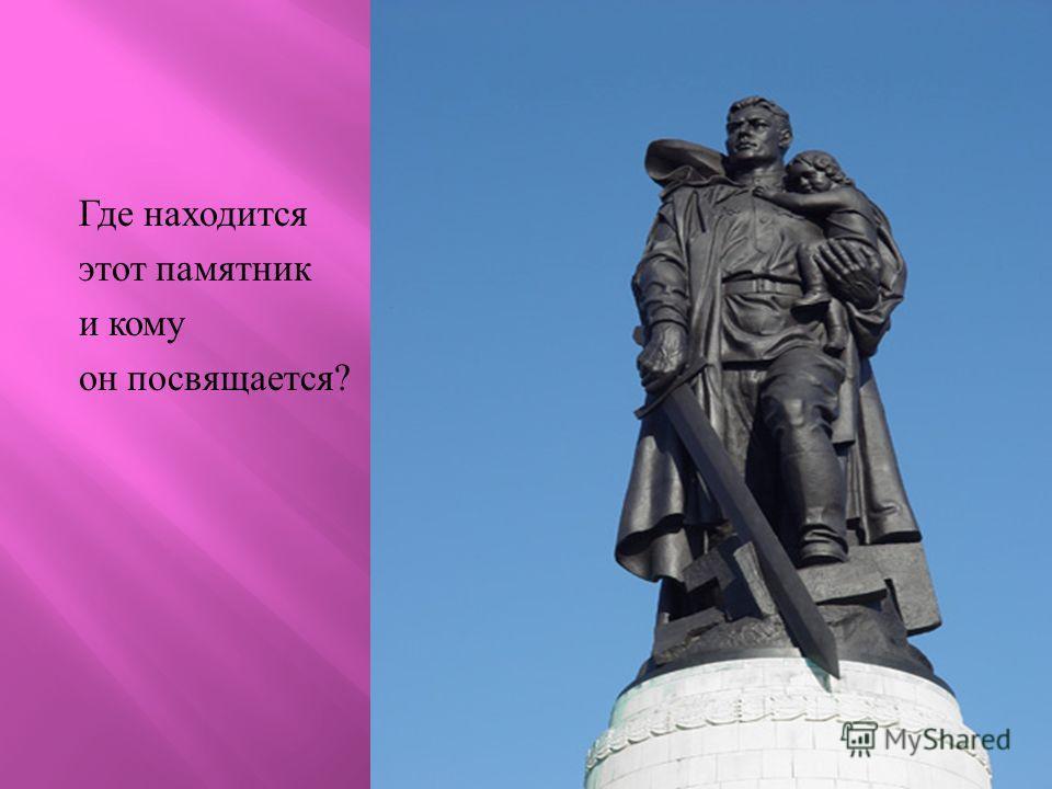 Где находится этот памятник и кому он посвящается ?