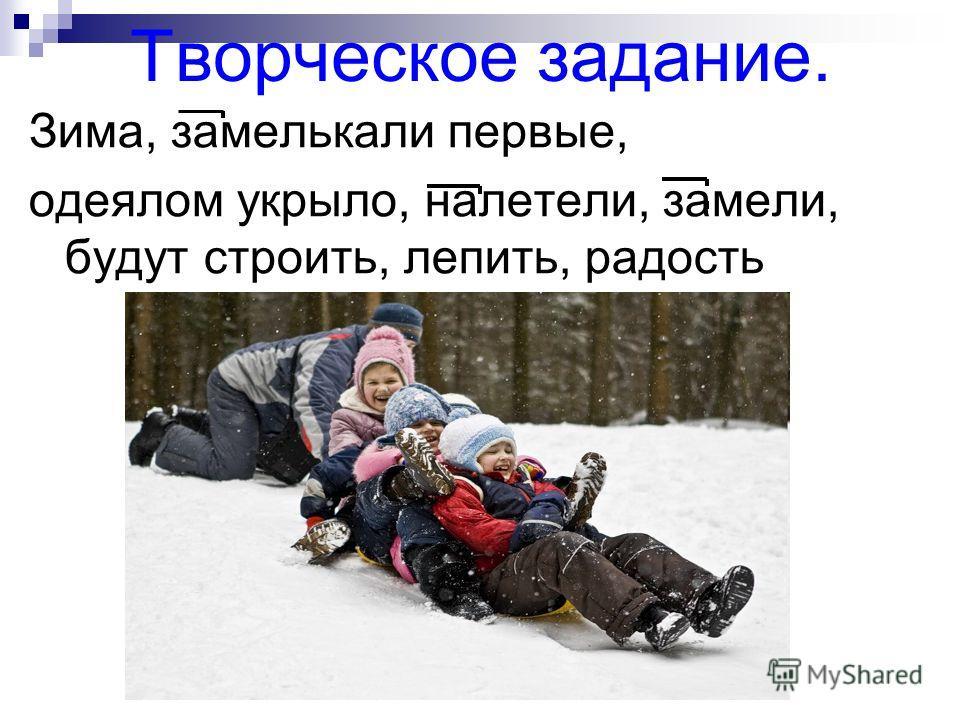 Творческое задание. Зима, замелькали первые, одеялом укрыло, налетели, замели, будут строить, лепить, радость