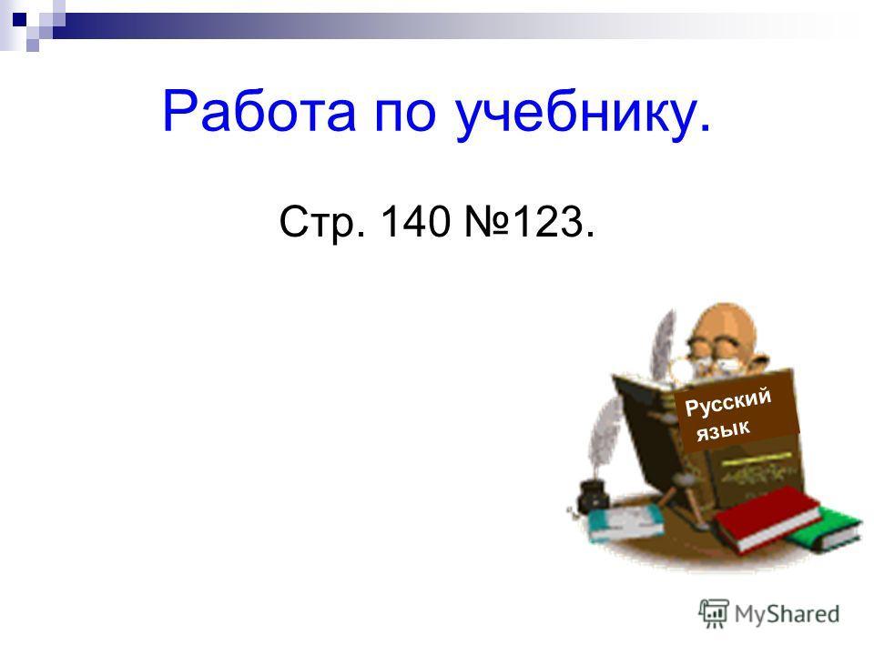 Работа по учебнику. Стр. 140 123. Русский язык