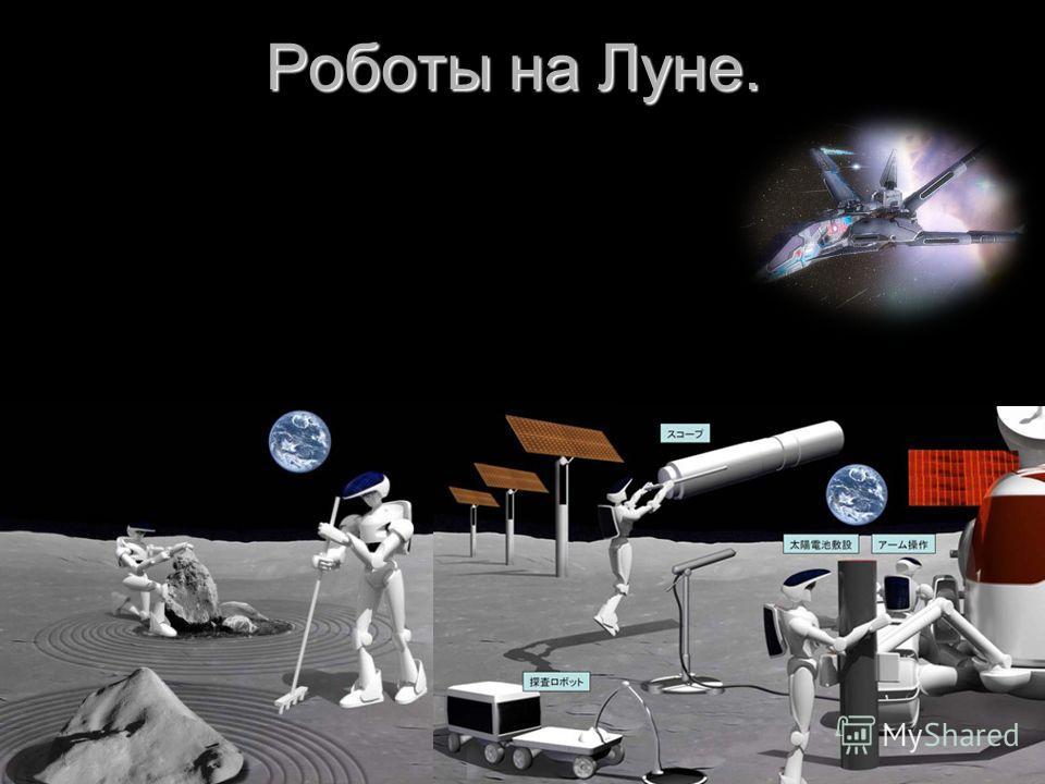 Роботы на Луне.