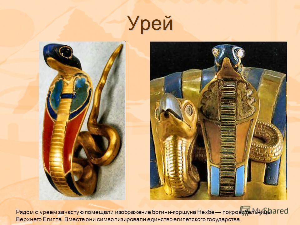 Урей Рядом с уреем зачастую помещали изображение богини-коршуна Нехбе покровительницы Верхнего Египта. Вместе они символизировали единство египетского государства.