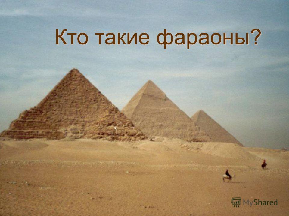 Кто такие фараоны? Кто такие фараоны?
