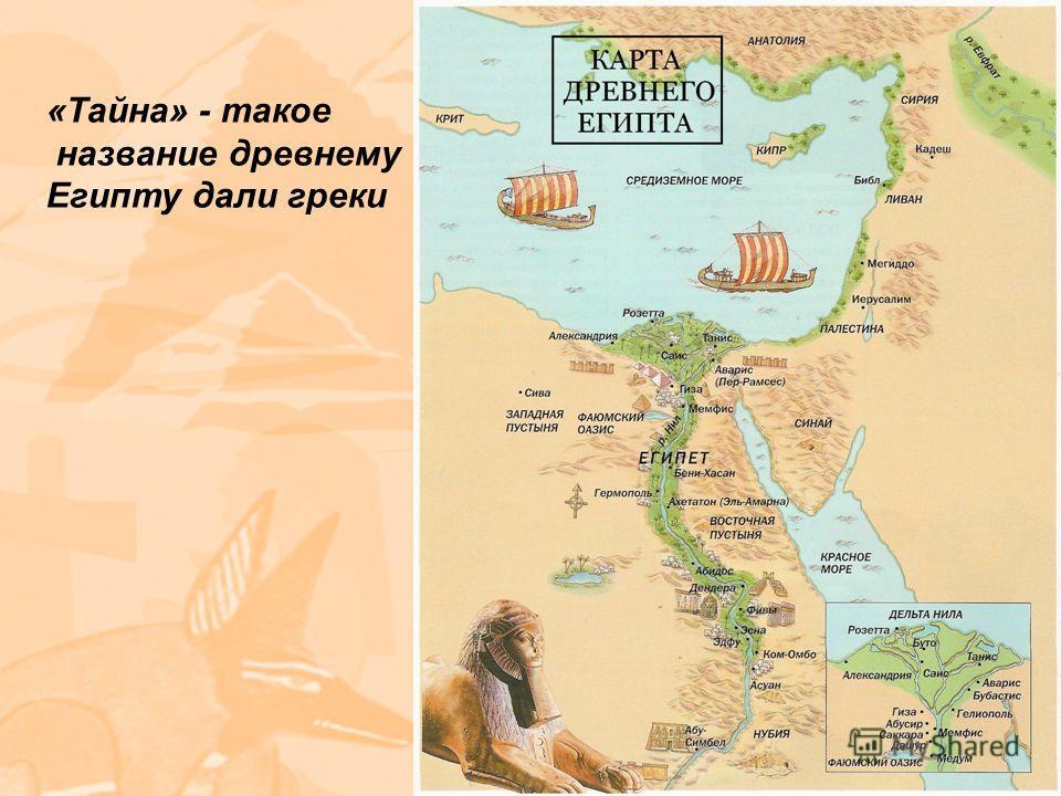 «Тайна» - такое название древнему Египту дали греки