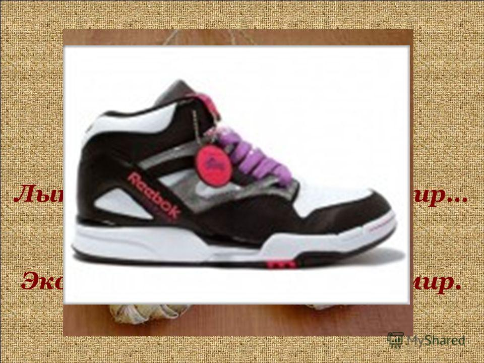 Лапти деревенские, - мастером сплетённые. Лыковые лапти, нынче сувенир… В прошлом были обувью, до того мудрёною, Эко за столетие изменился мир.