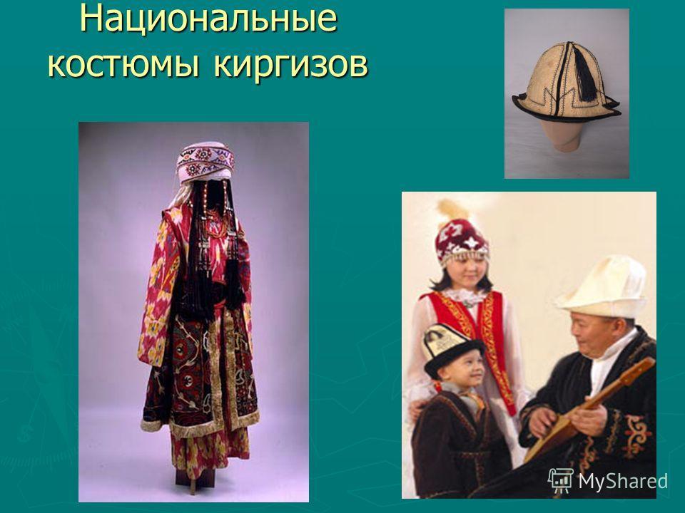 Национальные костюмы киргизов