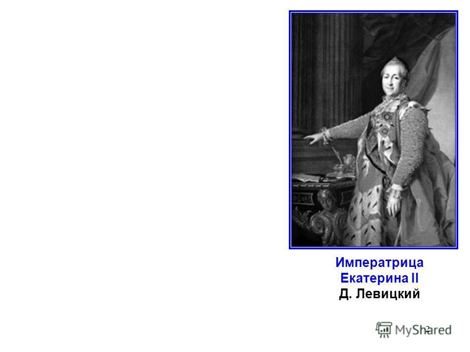2 Императрица Екатерина II Д. Левицкий
