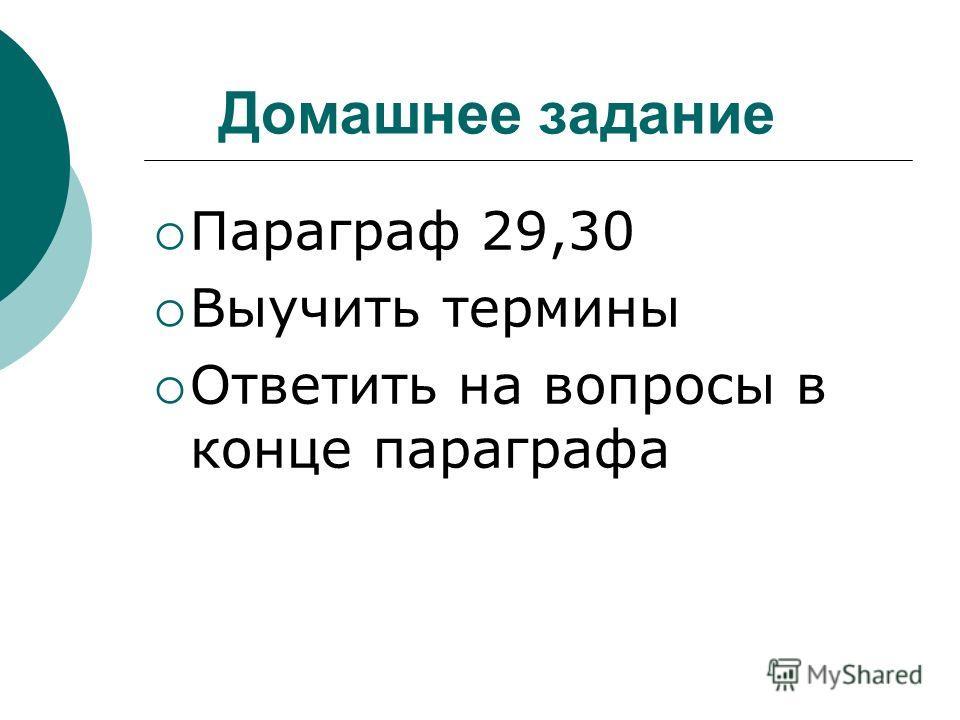 Домашнее задание Параграф 29,30 Выучить термины Ответить на вопросы в конце параграфа