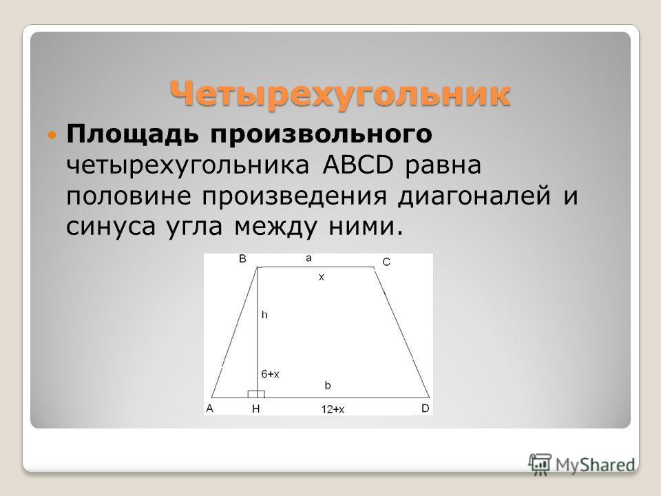 Четырехугольник Площадь произвольного четырехугольника ABCD равна половине произведения диагоналей и синуса угла между ними.