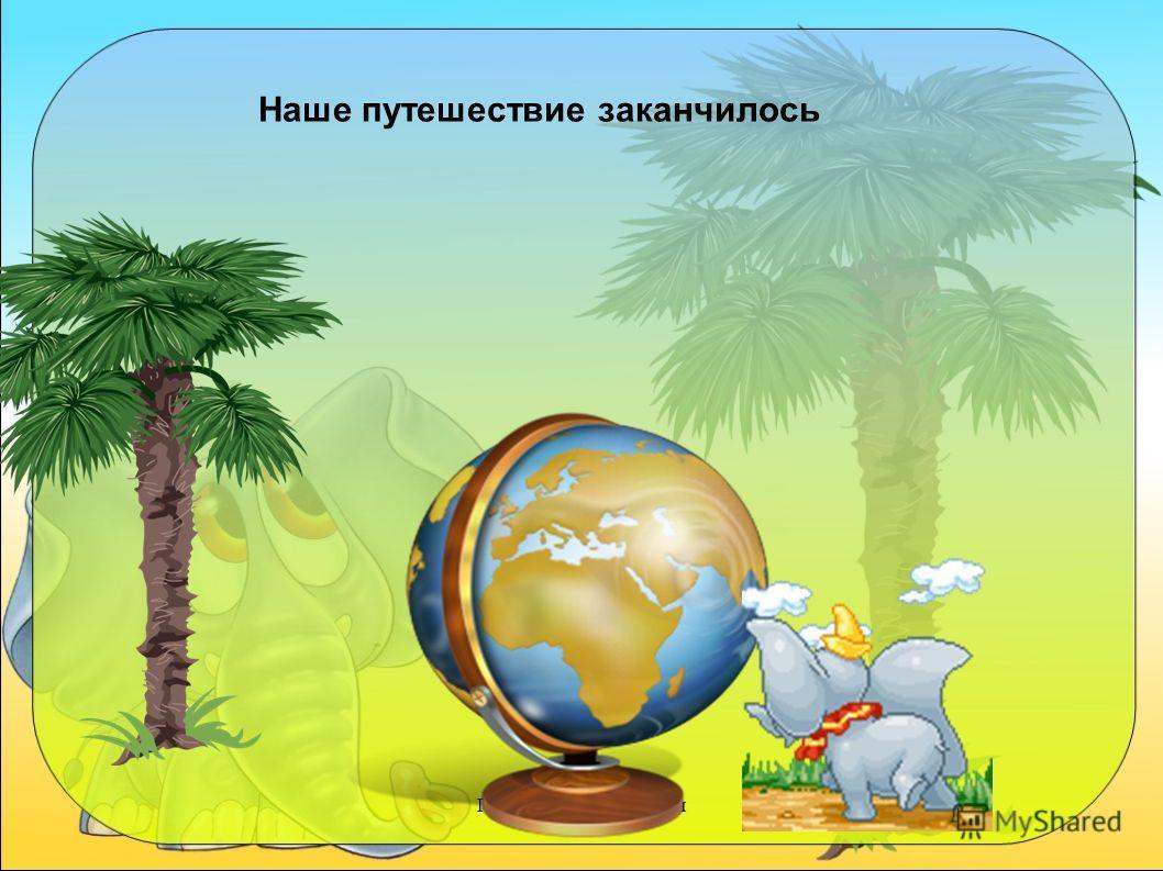 Писаревская Т.П. Баган Наше путешествие заканчилось