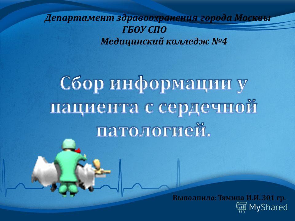 Выполнила : Тямина И. И. 301 гр. Департамент здравоохранения города Москвы ГБОУ СПО Медицинский колледж 4