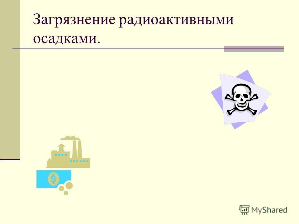 Загрязнение радиоактивными осадками.