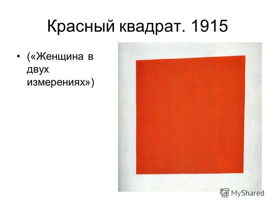 Красный квадрат. 1915 («Женщина в двух измерениях»)