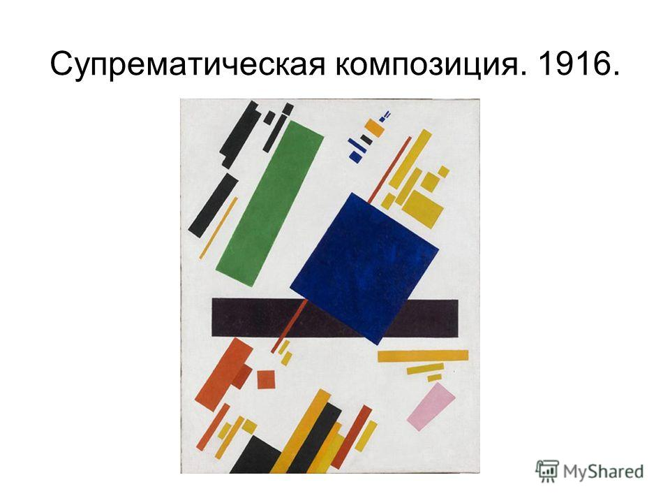Супрематическая композиция. 1916.
