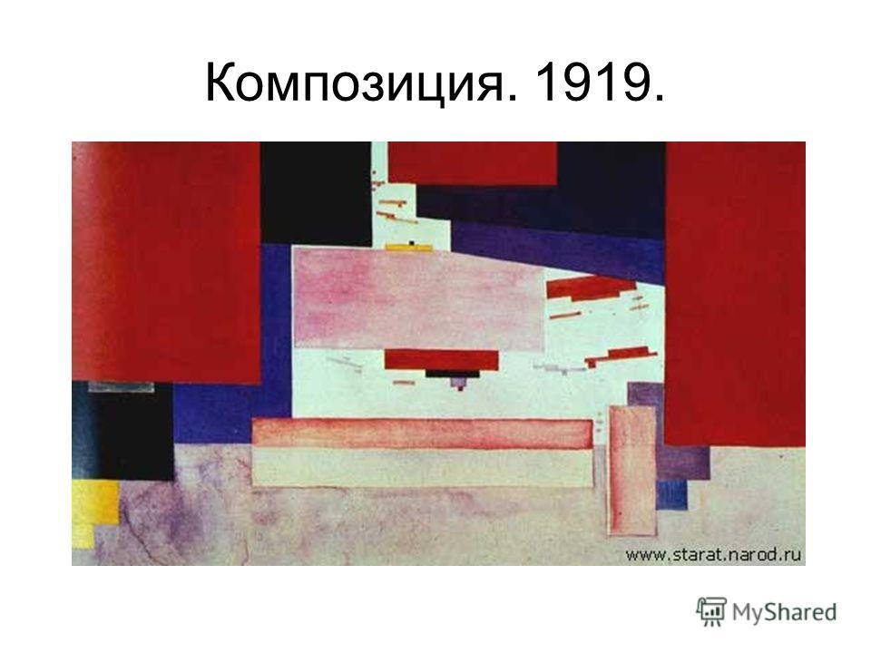 Композиция. 1919.