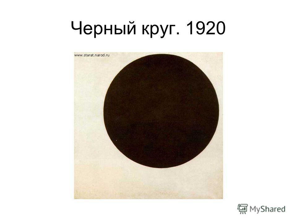 Черный круг. 1920