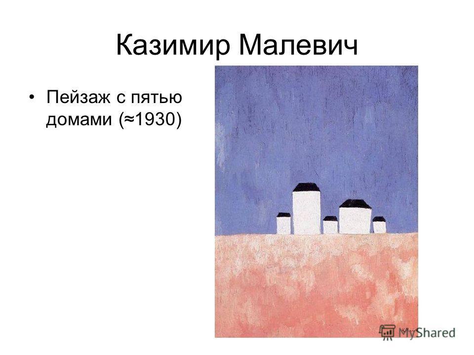 Казимир Малевич Пейзаж с пятью домами (1930)