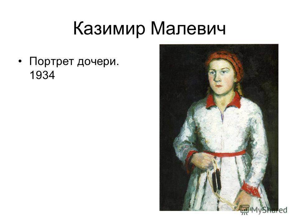 Казимир Малевич Портрет дочери. 1934
