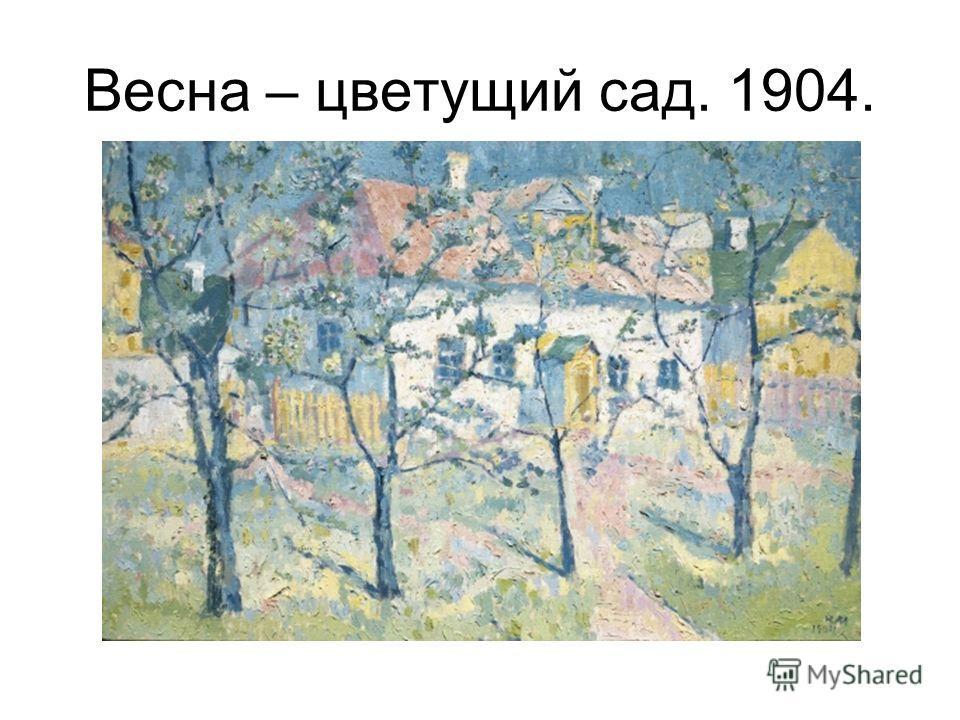 Весна – цветущий сад. 1904.