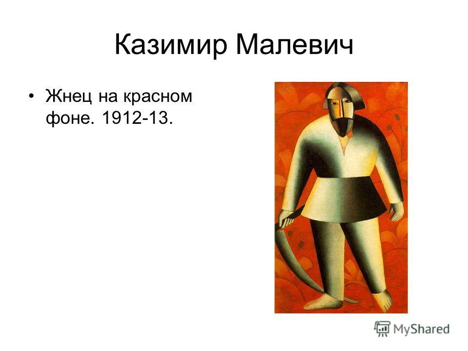 Казимир Малевич Жнец на красном фоне. 1912-13.