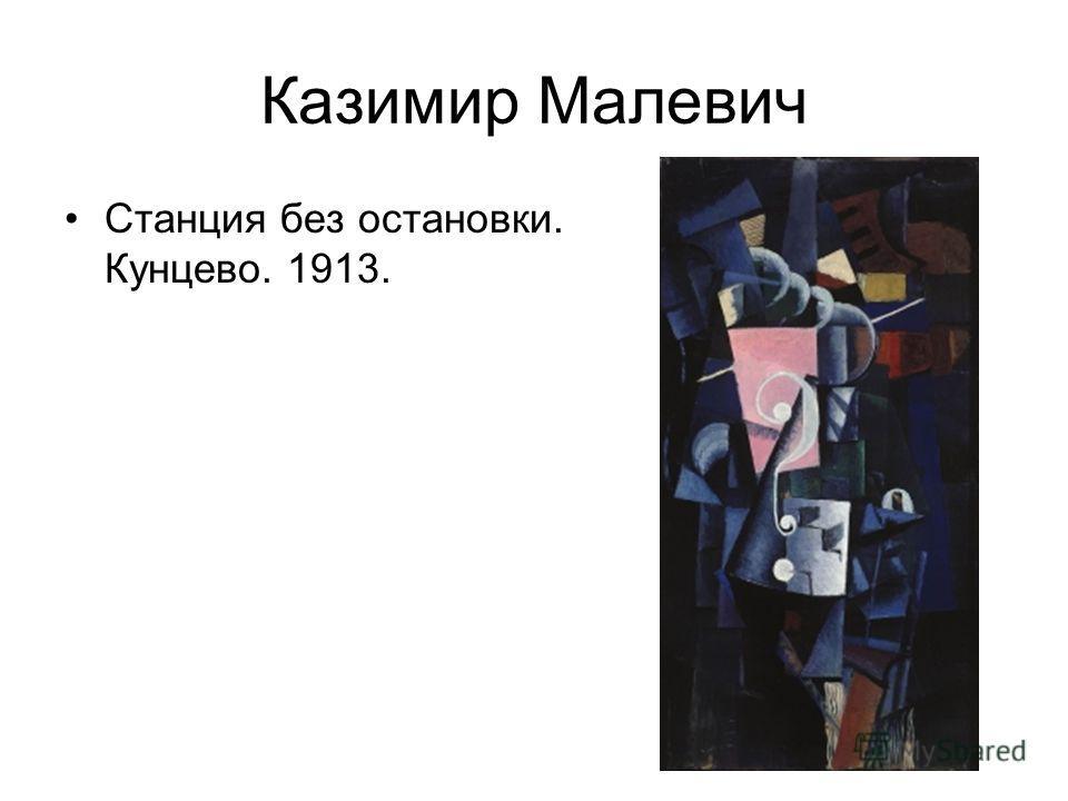 Казимир Малевич Станция без остановки. Кунцево. 1913.