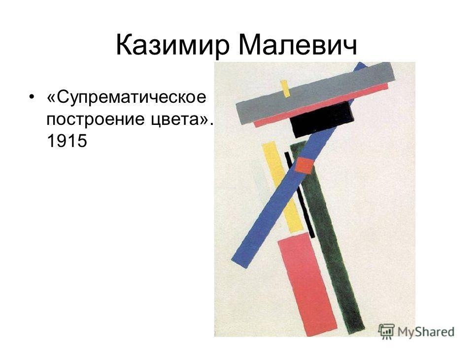 Казимир Малевич «Супрематическое построение цвета». 1915