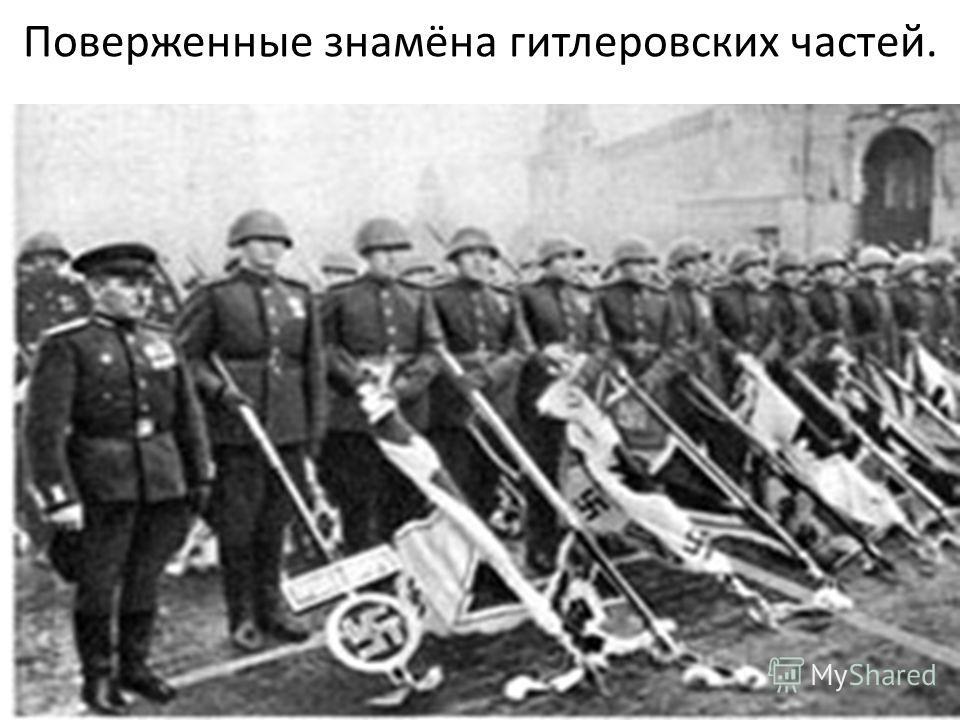 Поверженные знамёна гитлеровских частей.