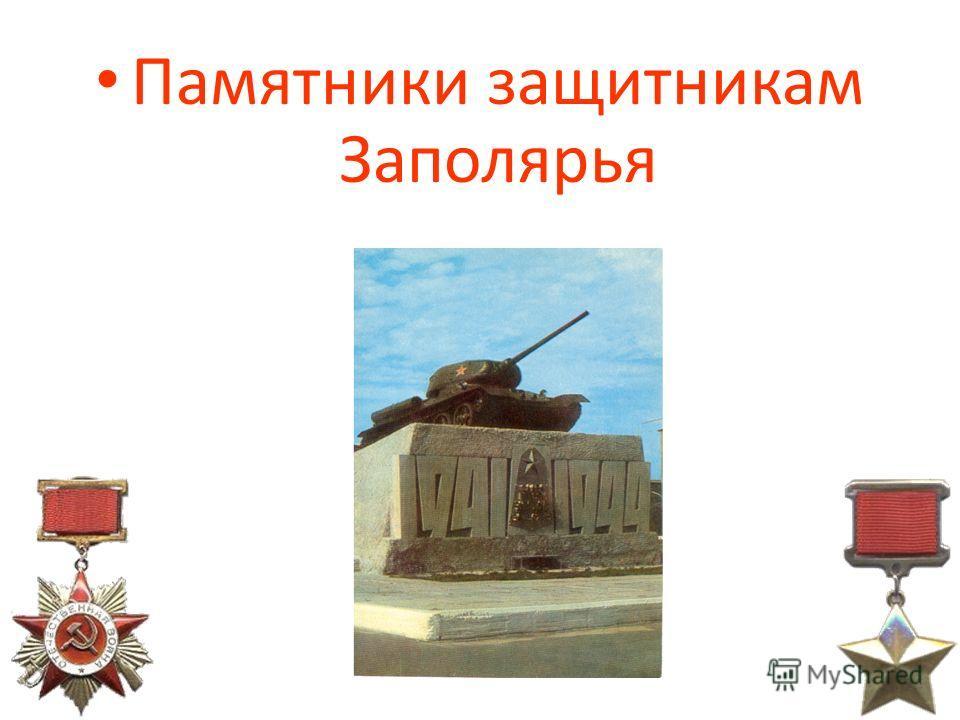 Памятники защитникам Заполярья