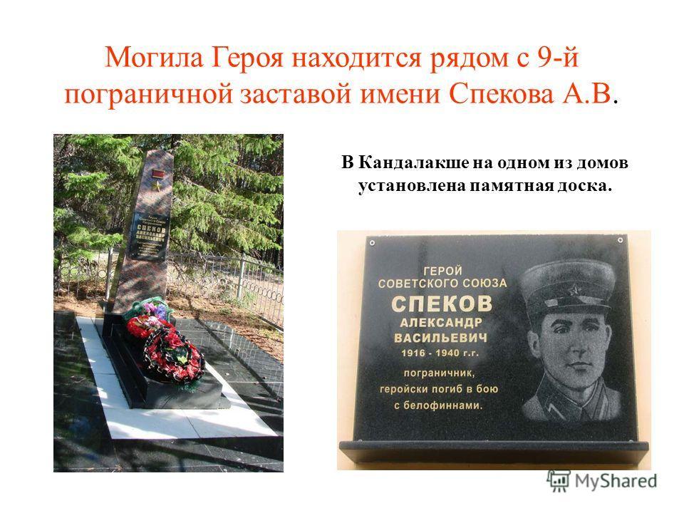 Могила Героя находится рядом с 9-й пограничной заставой имени Спекова А.В. В Кандалакше на одном из домов установлена памятная доска.