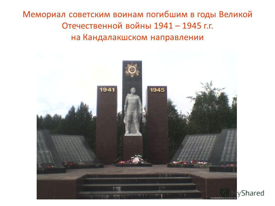 Мемориал советским воинам погибшим в годы Великой Отечественной войны 1941 – 1945 г.г. на Кандалакшском направлении