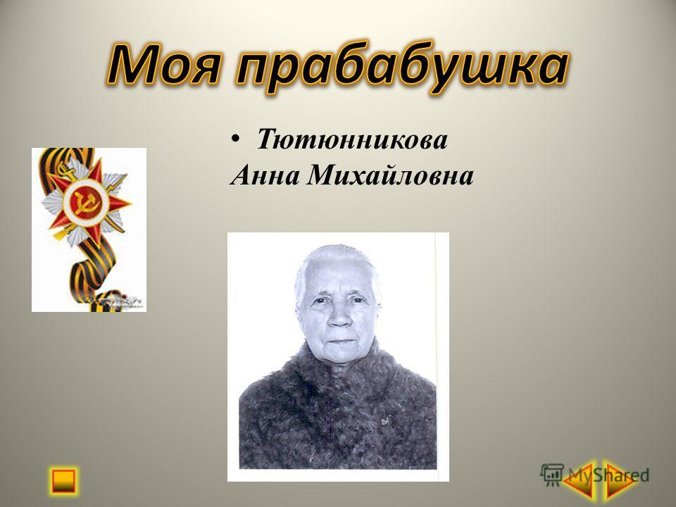 Тютюнникова Анна Михайловна
