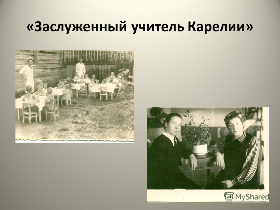 «Заслуженный учитель Карелии»