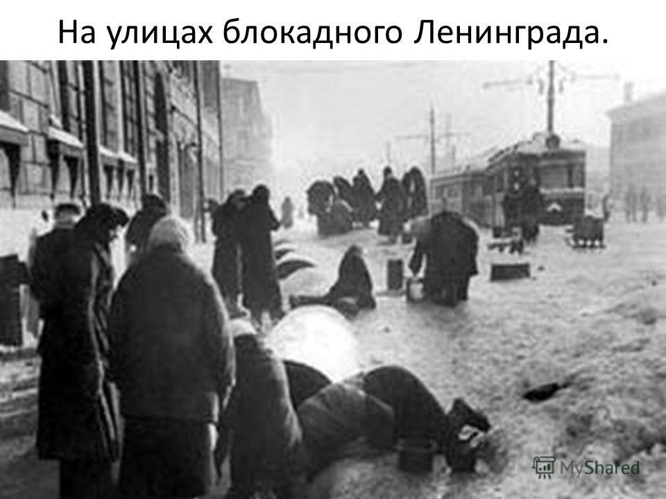 На улицах блокадного Ленинграда.