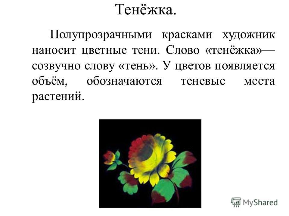 Тенёжка. Полупрозрачными красками художник наносит цветные тени. Слово «тенёжка» созвучно слову «тень». У цветов появляется объём, обозначаются теневые места растений.
